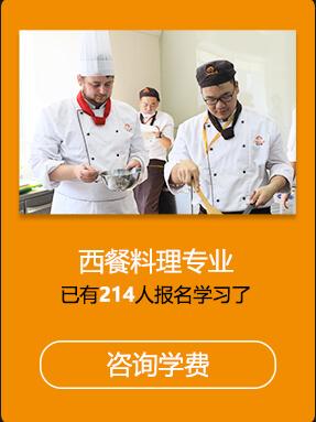 西餐料理专业